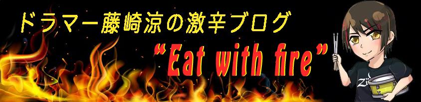 新・ドラマー藤崎涼の激辛ブログ『Eat with fire!』
