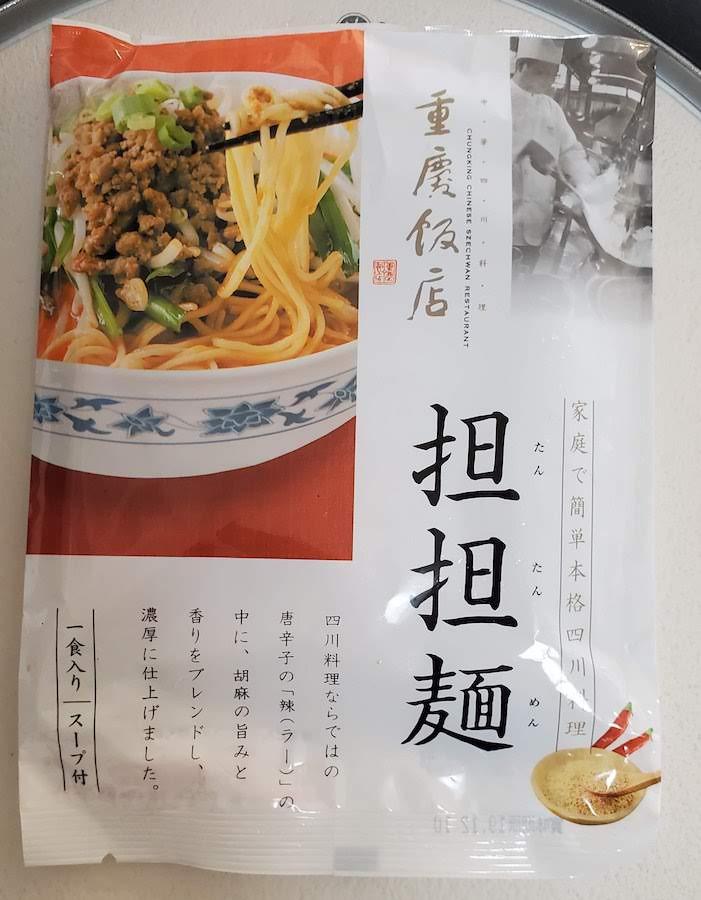 重慶飯店担担麺